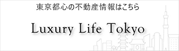 リスト サザビーズ インターナショナル リアルティ 東京サイト